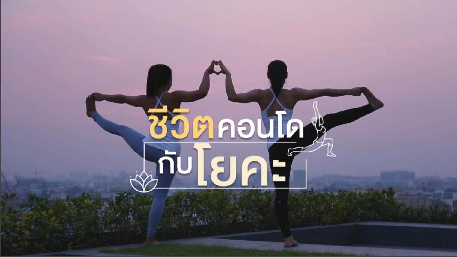 ชีวิตคอนโดกับโยคะ Healthy Living By AssetWise
