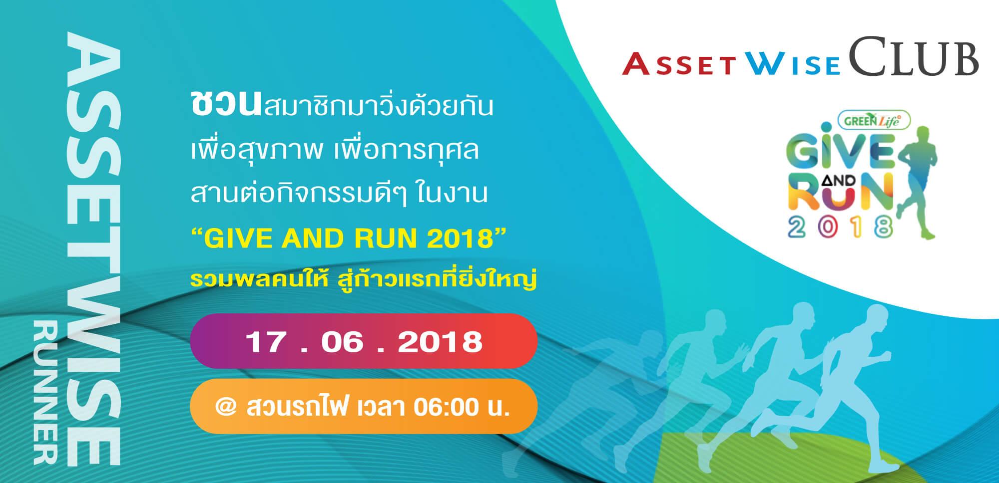 Gift And Run