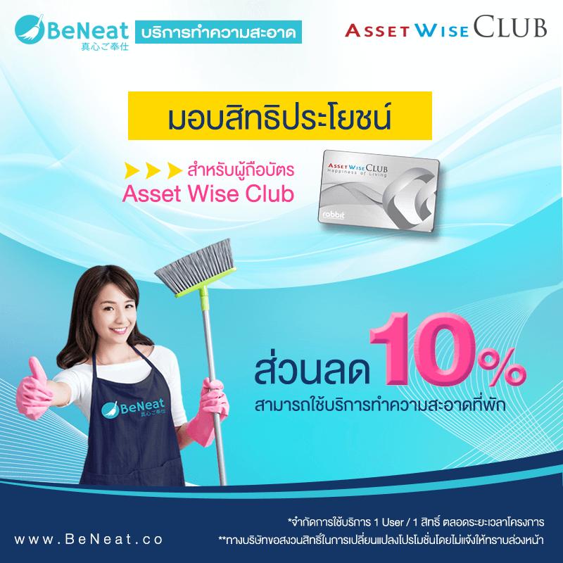 BeNeat บริการทำความสะอาดมอบส่วนลด 10%