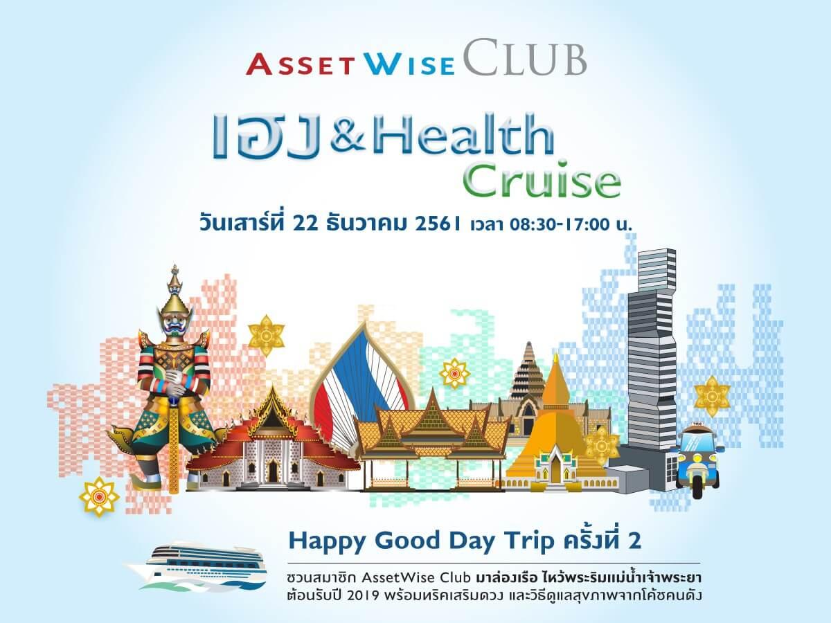 AssetWise Club จัดกิจกรรมพิเศษ Happy Good Day Trip ครั้งที่ 2 เฮง & Health Cruise