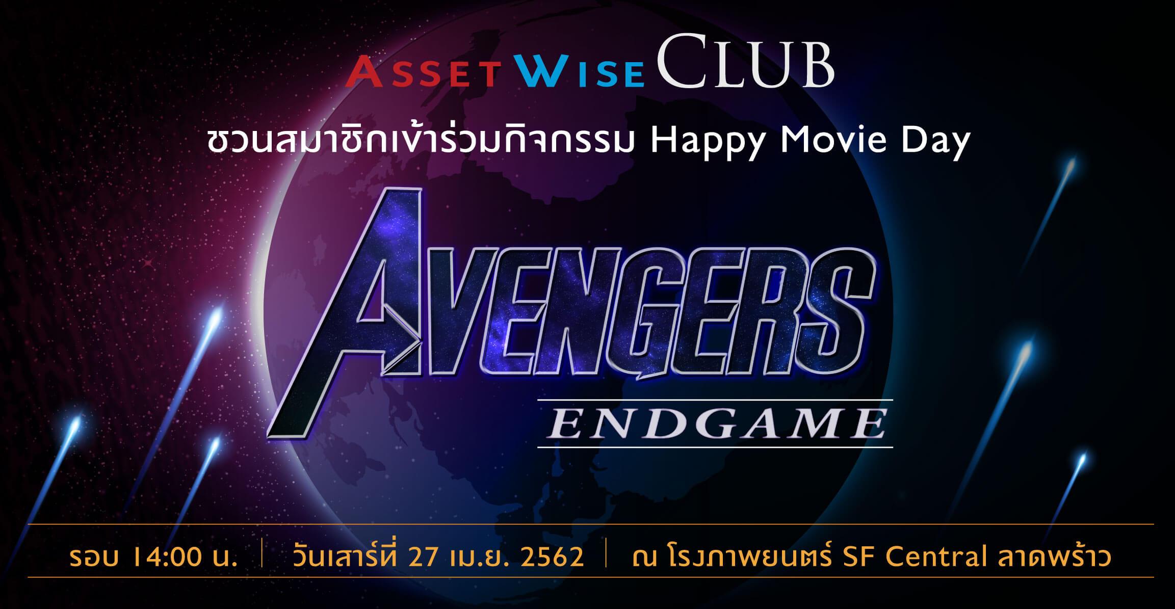 ประกาศรายชื่อผู้โชคดี กับกิจกรรม Happy Movie Day ครั้งที่ 3