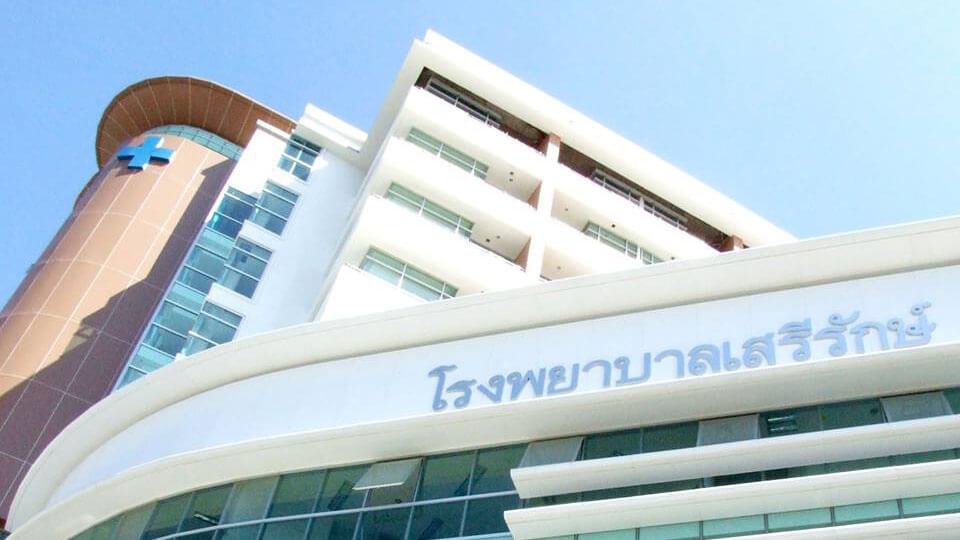 โรงพยาบาลเสรีรักษ์มอบส่วนลดโปรแกรมตรวจสุขภาพราคาพิเศษ เฉพาะสมาชิก AssetWise Club