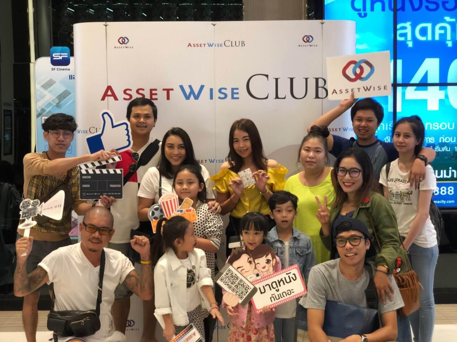 AssetWise ชวนดู 2,215 เชื่อ บ้า กล้า ก้าว