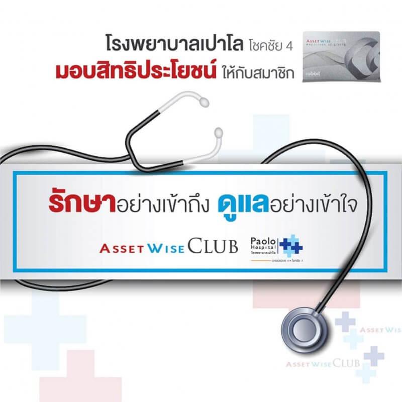 โรงพยาบาลเปาโล โชคชัย 4 มอบสิทธิประโยชน์ให้กับสมาชิก AssetWise Club