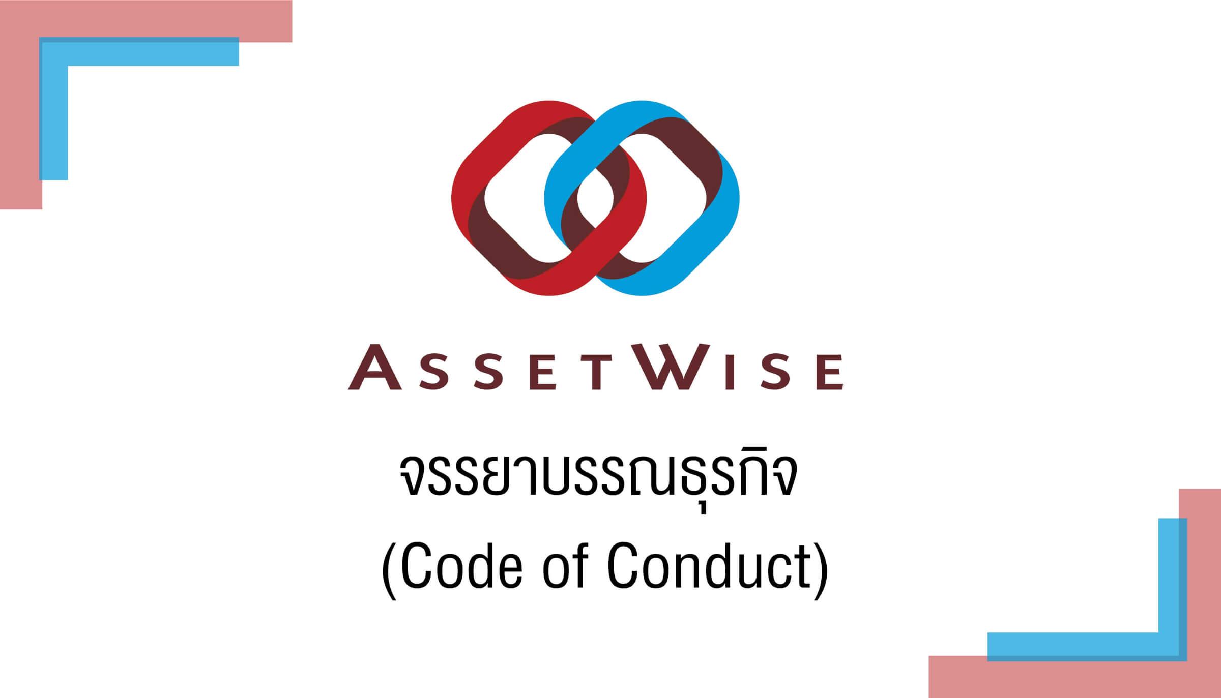 จรรยาบรรณธุรกิจ (Code of Conduct)