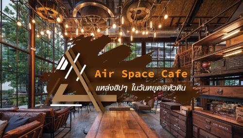 เรื่องเล่าจากน่านฟ้า : Air Space ร้านอาหารและร้านกาแฟ สุดชิค ที่ฮิตสุดๆ ในหัวหิน
