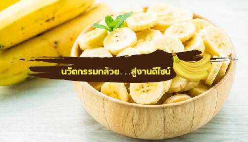 """นวัตกรรมกล้วย…สู่งานดีไซน์ วิถี """"พอเพียง"""" ตามรายพ่อ"""