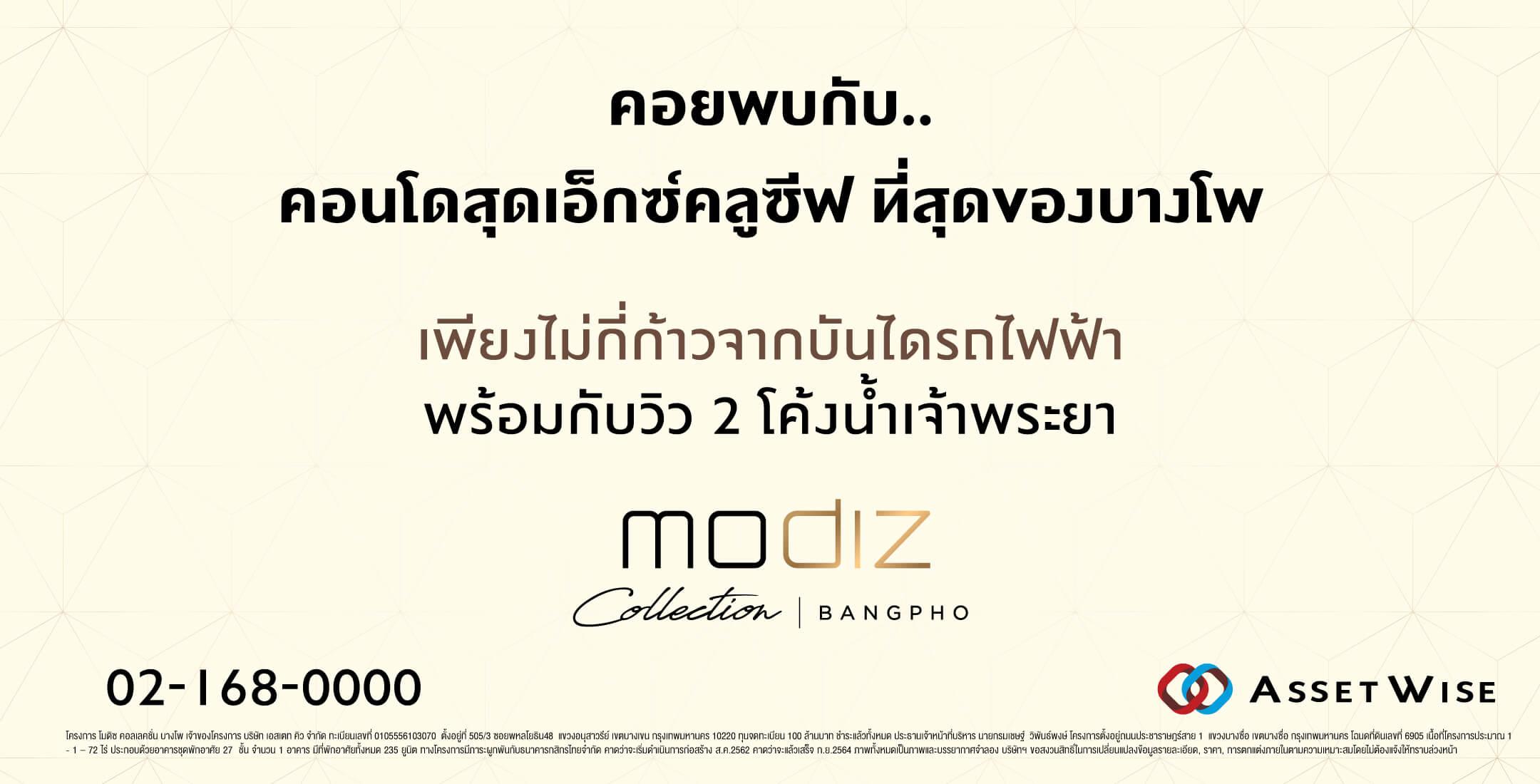 BB-Modiz-7x12m_Final_Final_Final-2160x1100