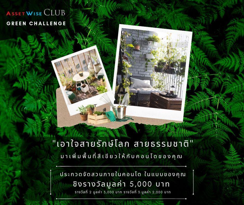 Assetwise Club Green Challenge