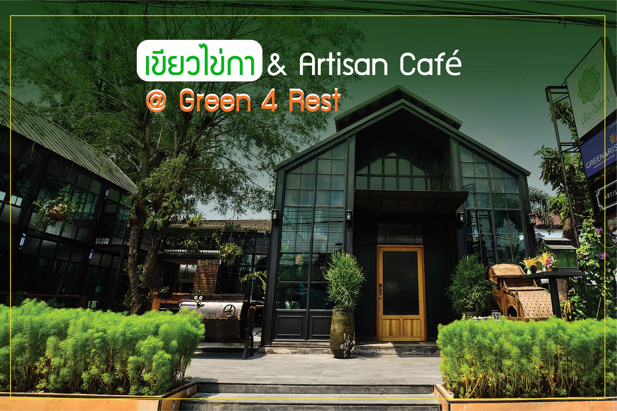 เขียวไข่กา & Artisan Café @Green 4 Rest