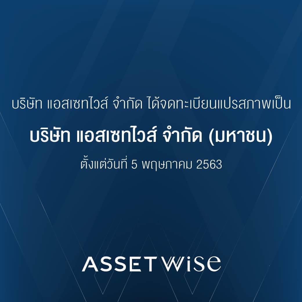บริษัท แอสเซทไวส์ จำกัด ได้จดทะเบียนแปรสภาพเป็น บริษัท แอสเซทไวส์ จำกัด (มหาชน) ตั้งแต่วันที่ 5 พฤษภาคม 2563