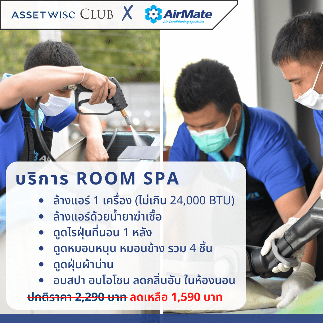 Room Spa By Airmate