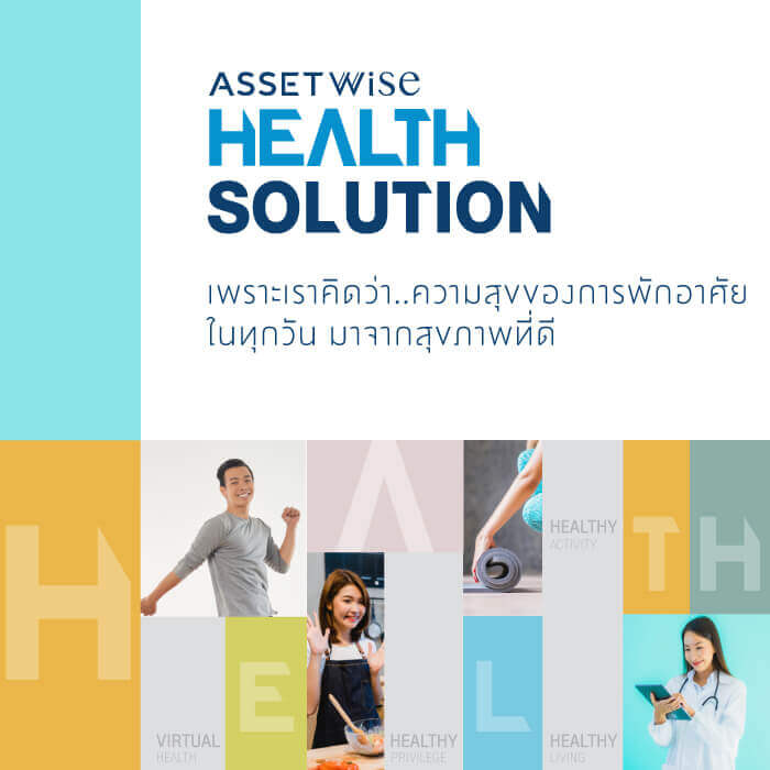 AssetWise Health Solutions