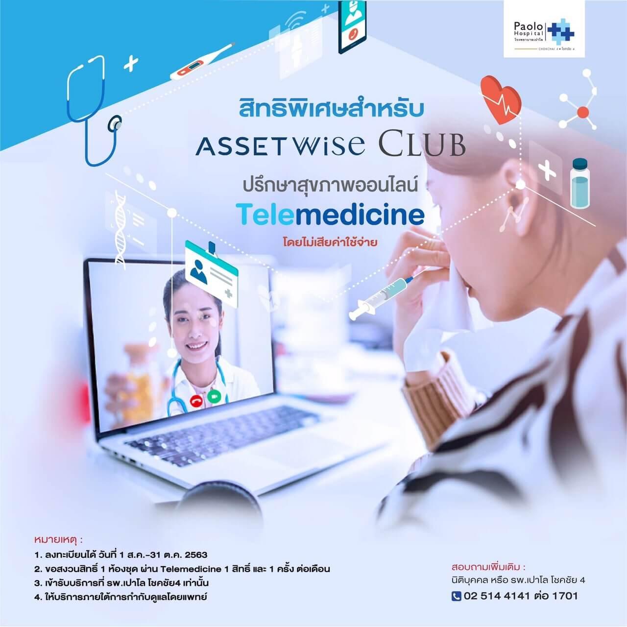 ปรึกษาสุขภาพออนไลน์ Telemedicine (ไม่เสียค่าใช้จ่าย)