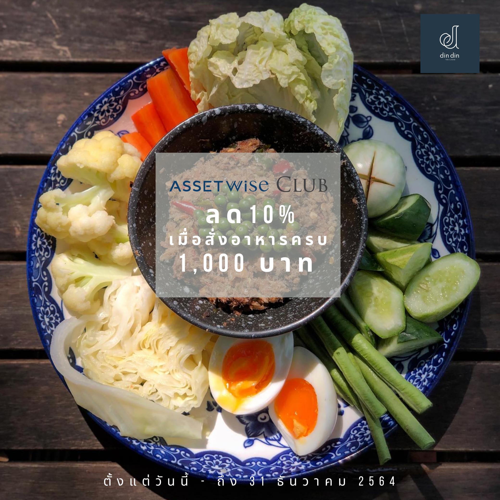 Din Din Thai Cuisine มอบส่วนลดพิเศษให้กับสมาชิก AssetWise Club
