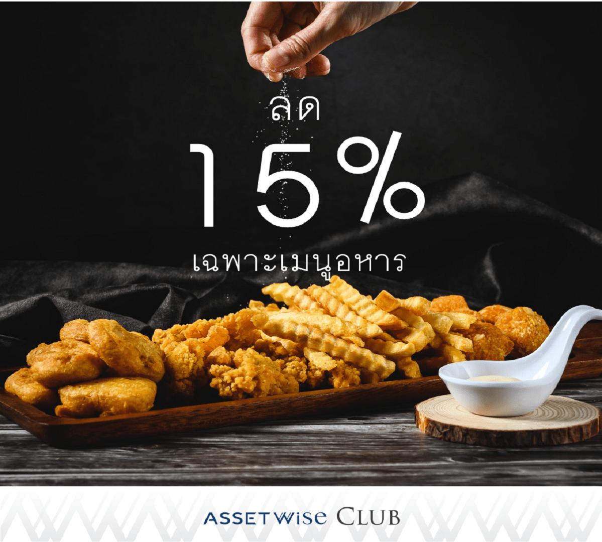 ASAP Food & Drink มอบส่วนลดพิเศษให้กับ AssetWise Club