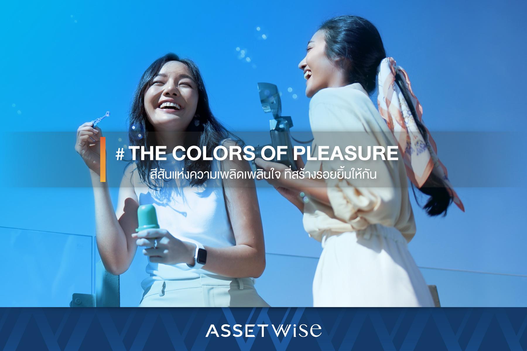 The Colors of Pleasure สีสันแห่งความเพลิดเพลินใจ