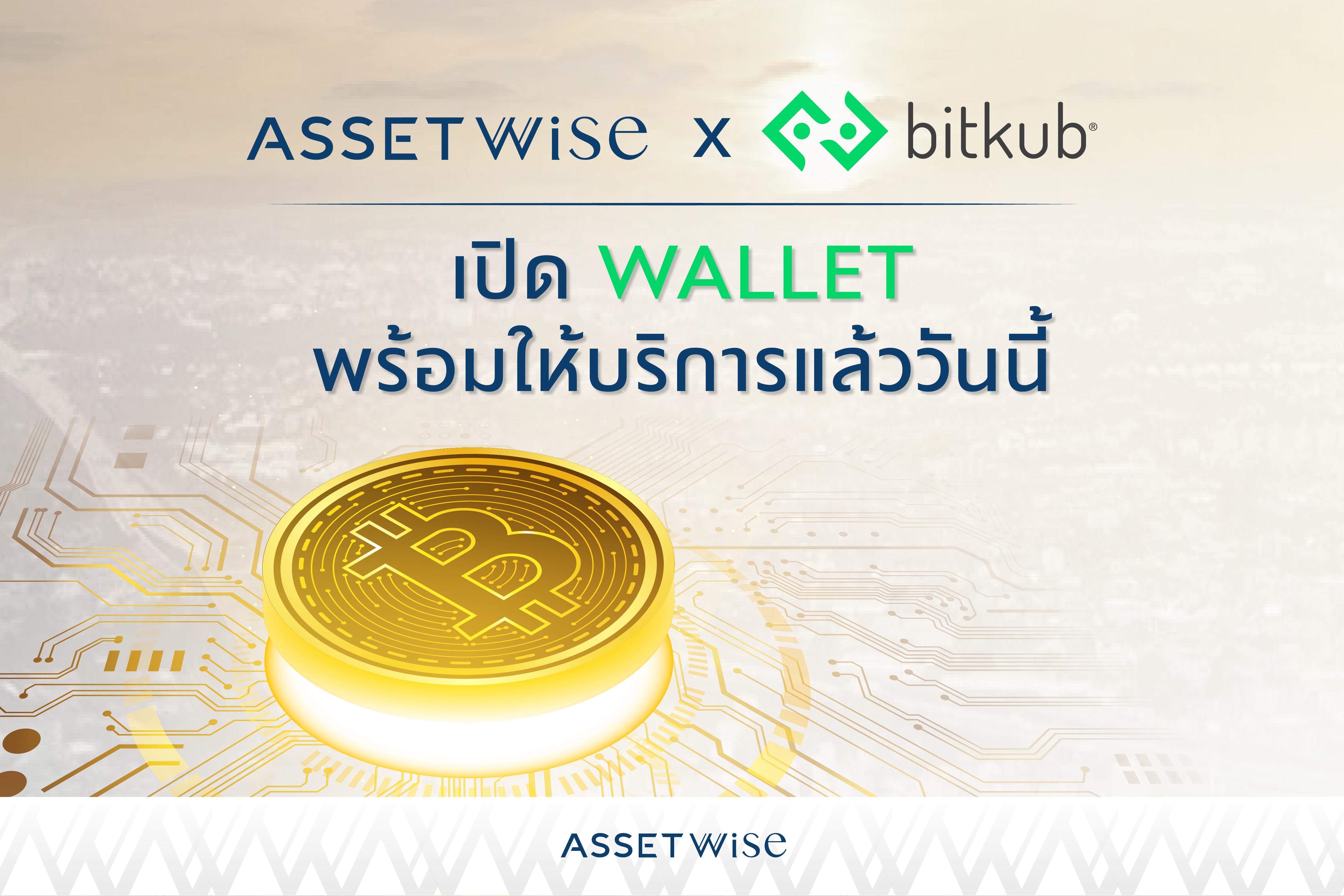 AssetWise ร่วมกับ Bitkub เพิ่มทางเลือกในการแลกเงินดิจิทัลเป็นเงินบาท