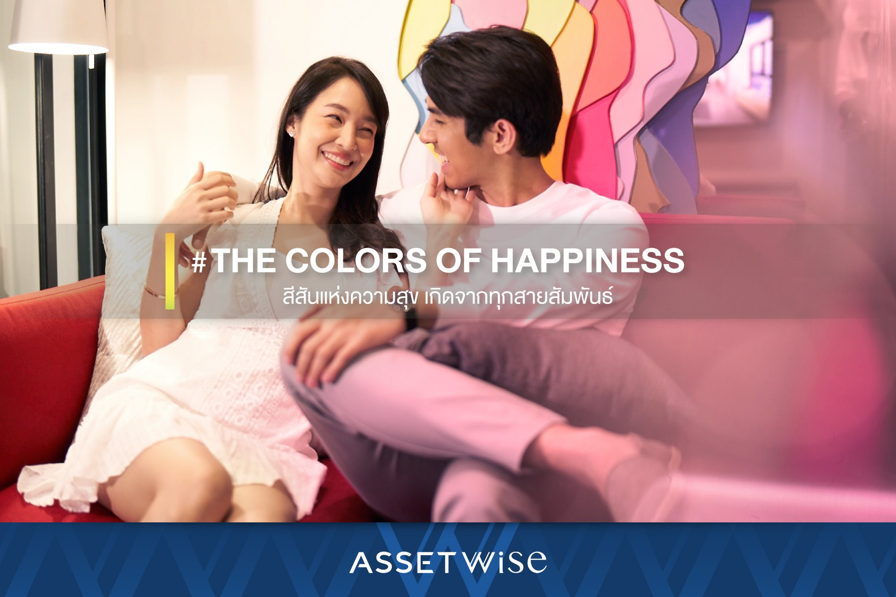 The Colors of Happiness สีสันแห่งความสุข