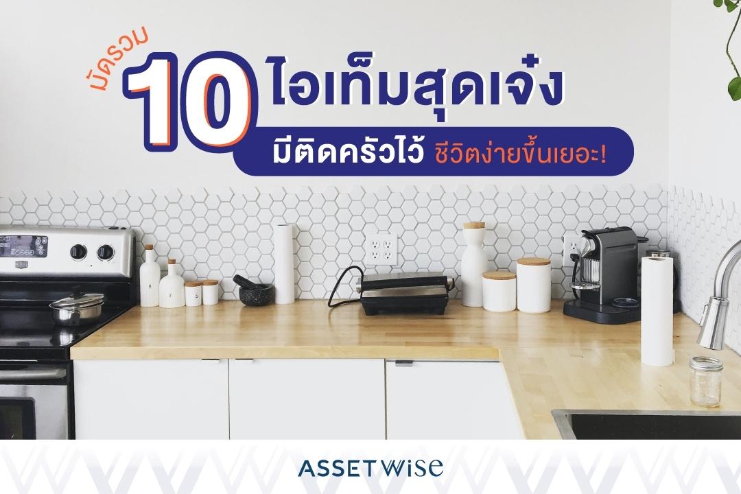 Cook From Home : 10 ไอเท็มเจ๋ง ๆที่ใช้ในครัว