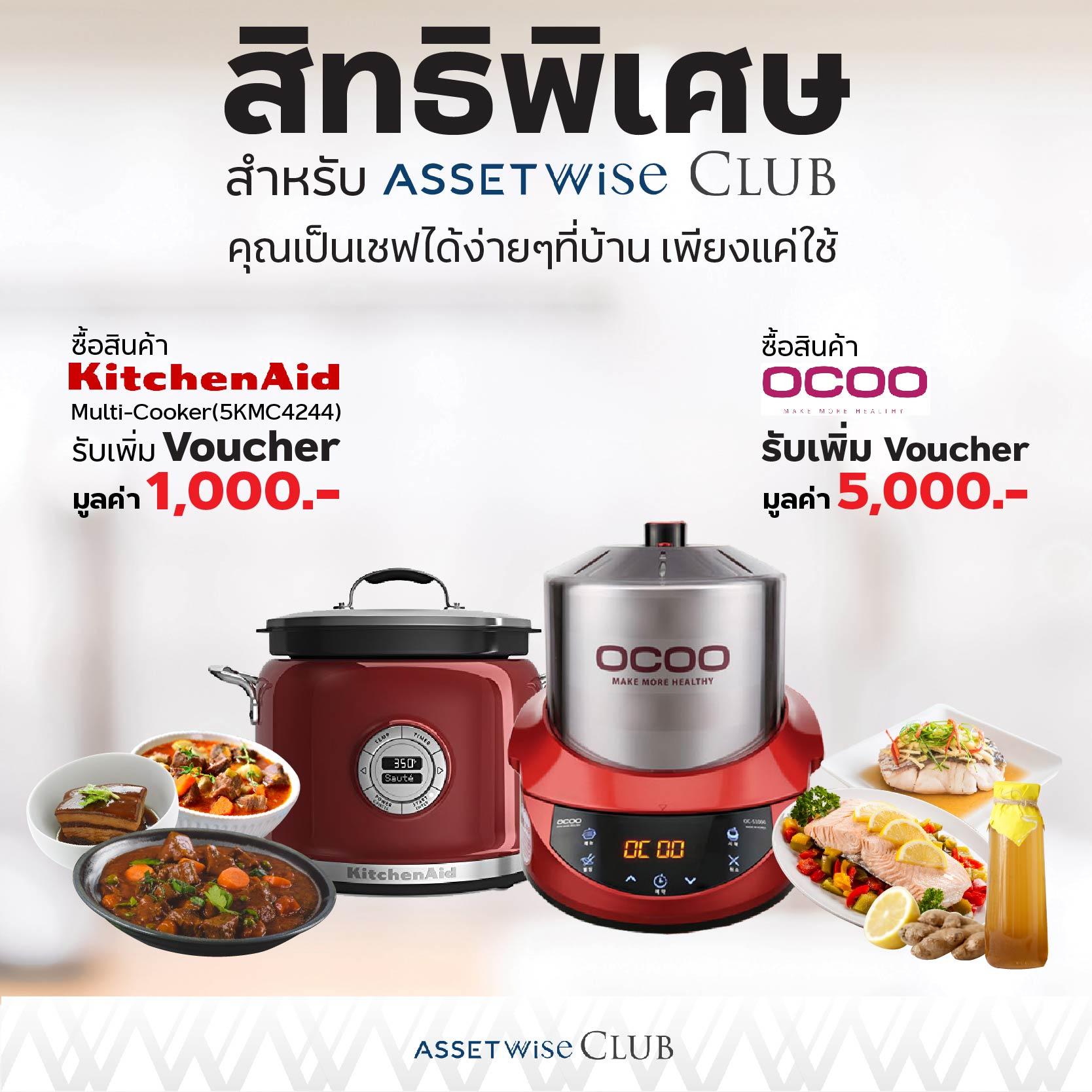 ชวนลูกบ้าน AssetWise Club มาเป็นเชฟง่ายๆกับ KitchenWorld Marketplace